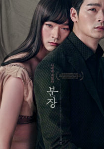 Korean transgender movie Dark Life