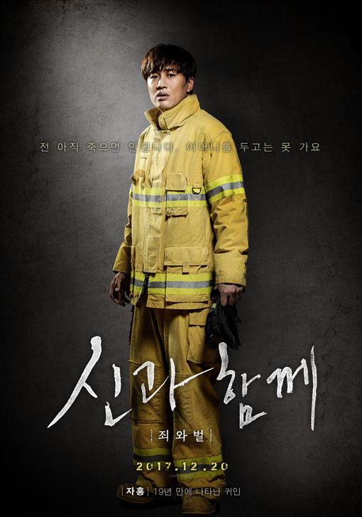 Korean Firefighter