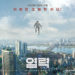 Psychokinesis (2018) – Korean Movie