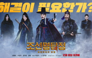 Detective K: Secret of the Living Dead (2018) – Korean Movie