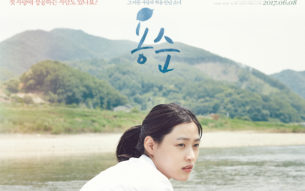 Yongsoon (Plain Archive) – Blu-ray