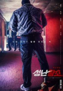 Unstoppable Movie Poster Korean